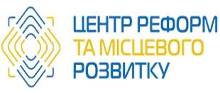 Центр реформ та місцевого розвитку