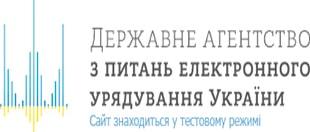 Державне агенство з питань електронного урядування України