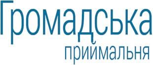 Реєстр відкритих баз даних України – Громадська приймальня