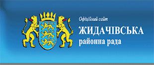 Жидачівська районна рада
