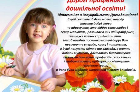 Сердечно вітаємо вас із професійним святом – Всеукраїнським Днем дошкілля