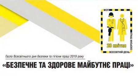 ЗВЕРНЕННЯ Організаційного комітету з підготовки та проведення у 2019 році заходів з нагоди Дня охорони праці в Україні