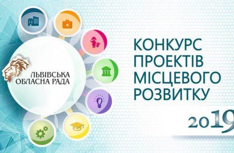 Чотири проекти Гніздичівської ОТГ стали переможцями  обласного конкурсу проектів місцевого розвитку у 2019р.