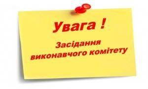11 квітня відбудеться засідання виконавчого комітету Гніздичівської селищної ради.