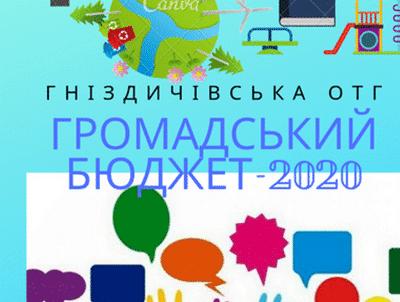Завершився прийом проектів на Громадський бюджет (бюджет участі) Гніздичівської селищної ради на 2020 рік