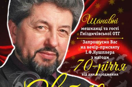 10 листопада у Покрівцях відбудеться вечір-пам'яті присвячений вихідцю з села – відомому українському оперному співаку Ігорю КУШПЛЕРУ