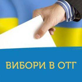 Гніздичівська селищна виборча комісія розпочала роботу