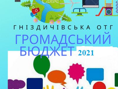 Гніздичівська громада стартує з громадським бюджетом (бюджетом участі) на 2020-2021 рік