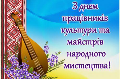 Привітання з Всеукраїнським днем працівників культури та майстрів народного мистецтва.