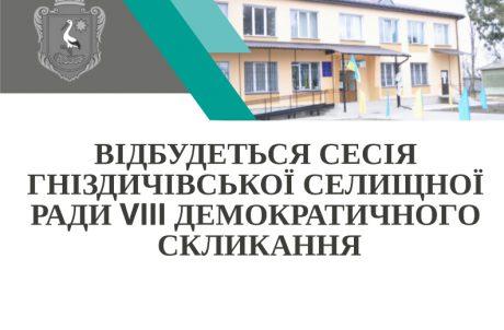 Відбудеться сесія Гніздичівської селищної ради