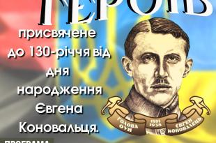 СВЯТО ГЕРОЇВ (3)345634