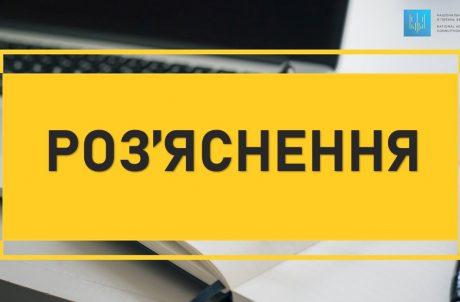 Роз'яснення для страхувальників щодо поетапного впровадження електронної форми листків непрацездатності