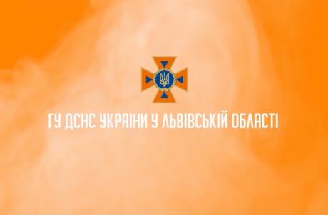 Головне управління ДСНС України у Львівській області інформує